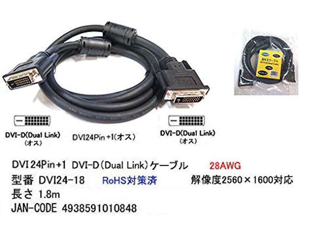 誓いおしゃれな常識DVIケーブル 24p-24p 1.8m