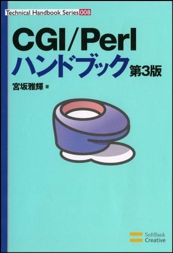 CGI/Perlハンドブック (Technical handbook series (008))の詳細を見る