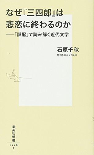 なぜ『三四郎』は悲恋に終わるのか ──「誤配」で読み解く近代文学 (集英社新書)の詳細を見る