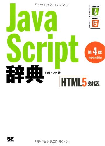 JavaScript辞典 第4版 [HTML5対応]の詳細を見る