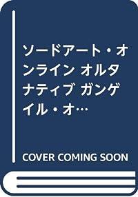 ソードアート・オンライン オルタナティブ ガンゲイル・オンラインIX ―フォース・スクワッド・ジャム〈下〉― (電撃文庫)