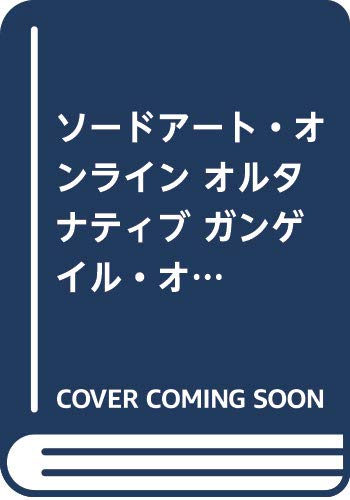 [画像:ソードアート・オンライン オルタナティブ ガンゲイル・オンラインIII (電撃コミックスNEXT)]