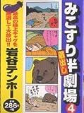 みこすり半劇場蔵出し 4 (ぶんか社コミックス)