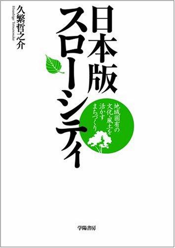 日本版スローシティ—地域固有の文化・風土を活かすまちづくり