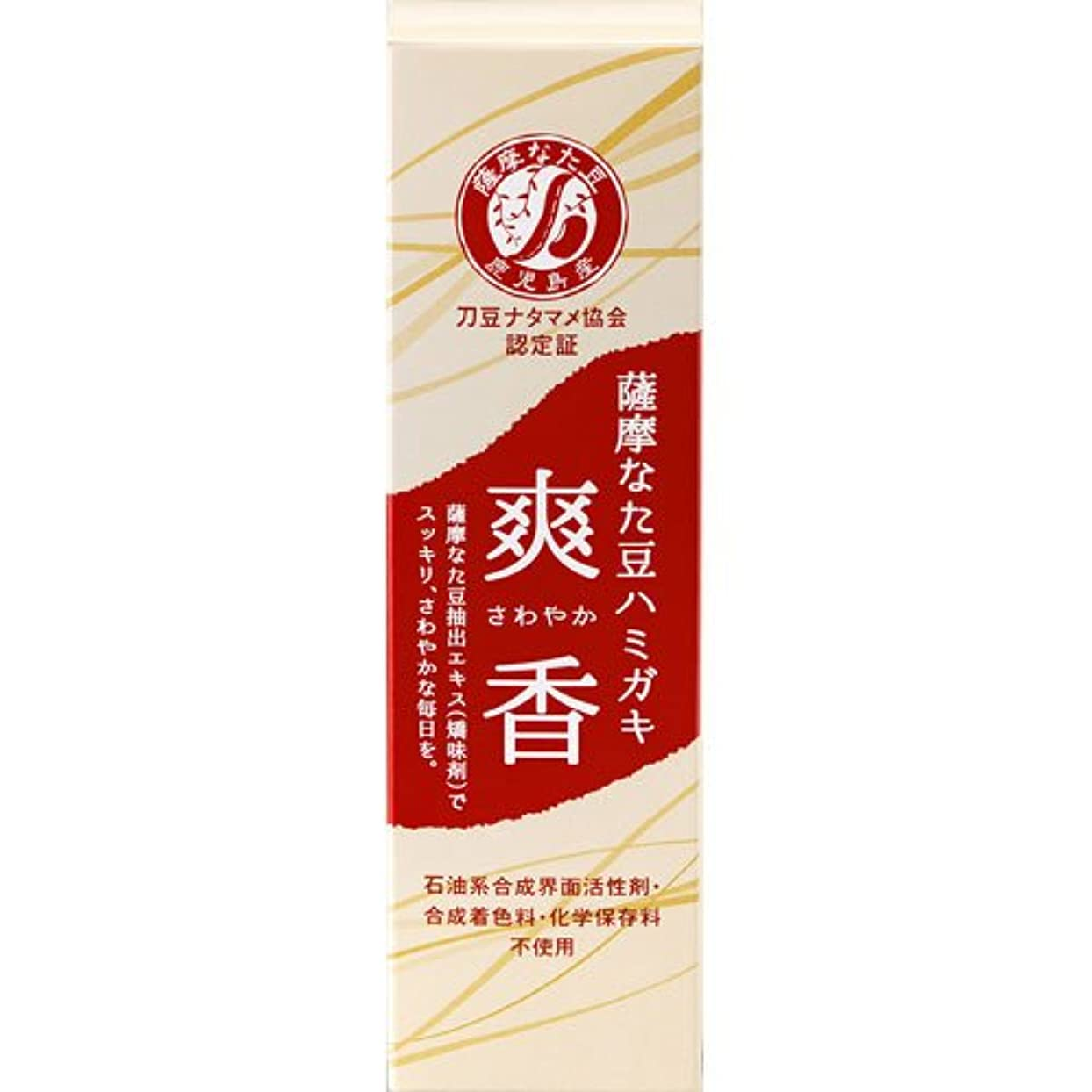 不機嫌そうな行商完全に薩摩なた豆歯磨き 爽香(さわやか) 125g