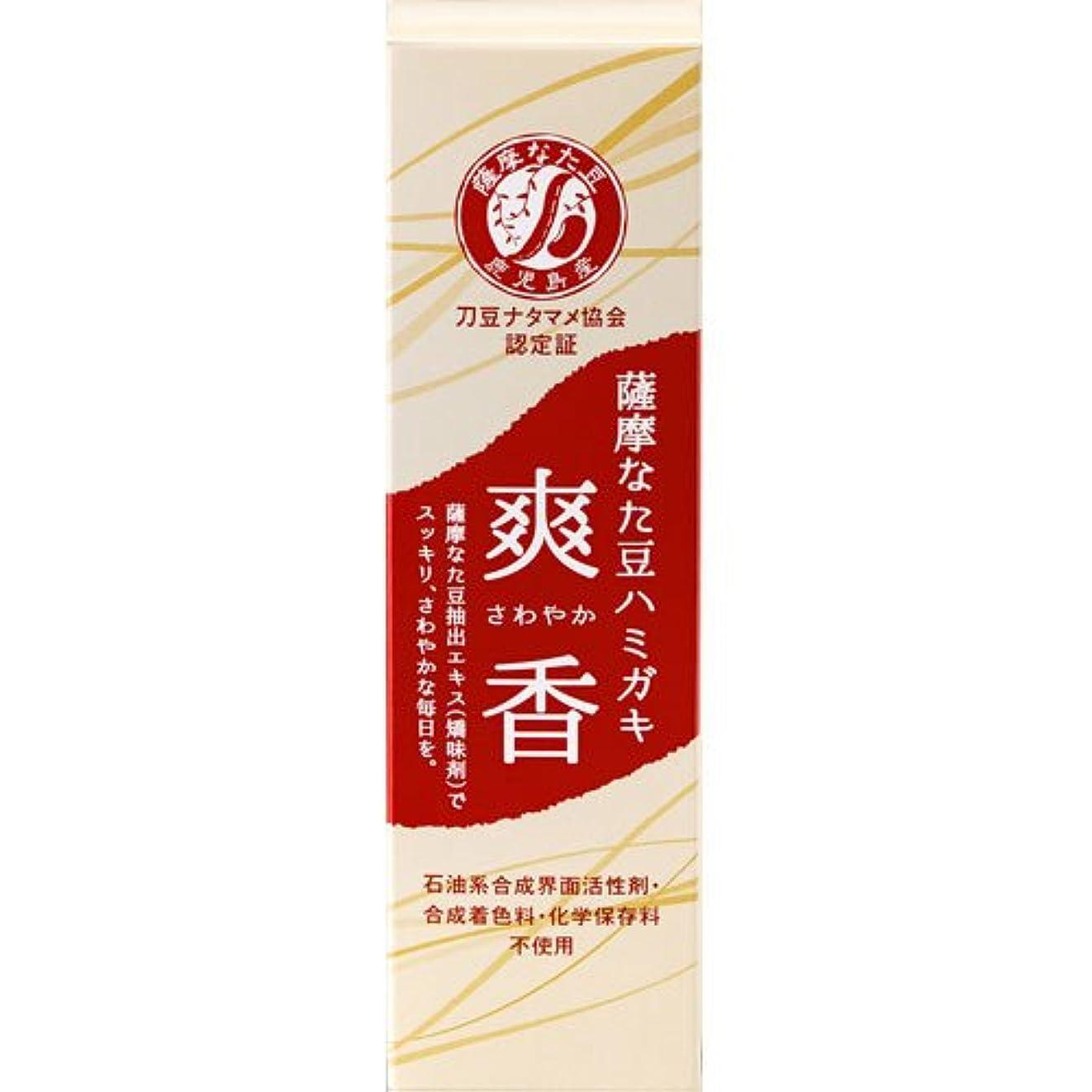 学校オンス抜粋薩摩なた豆歯磨き 爽香(さわやか) 125g