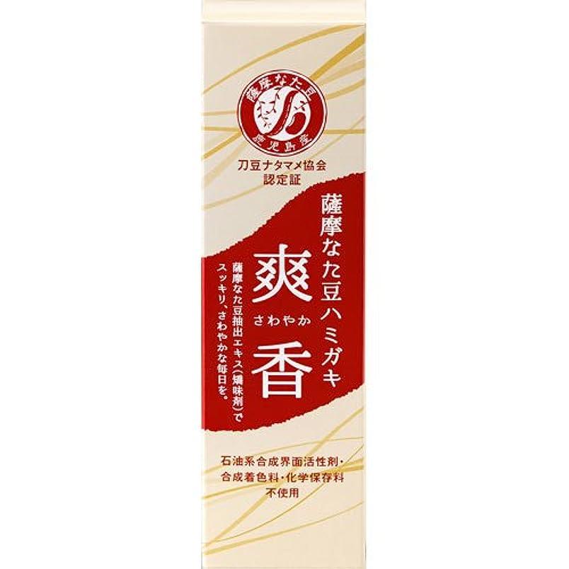おしゃれな更新するヒゲクジラ薩摩なた豆歯磨き 爽香(さわやか) 125g