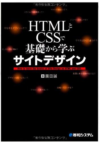HTMLとCSSで基礎から学ぶサイトデザインの詳細を見る