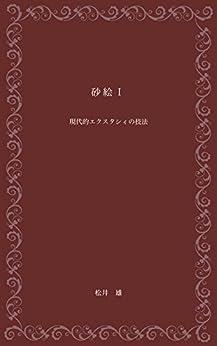 [松井 雄]の砂絵Ⅰ: 現代的エクスタシィの技法