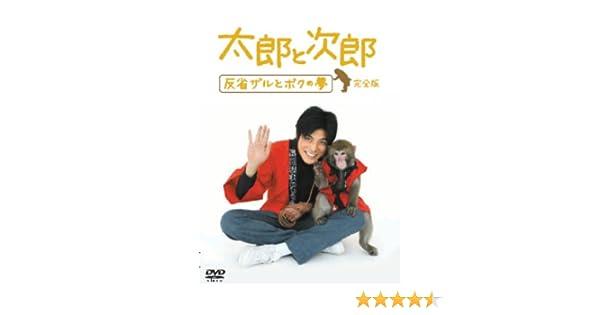 Amazon | 太郎と次郎 ~反省ザル...