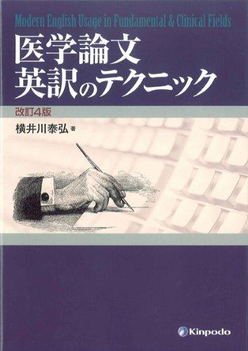医学論文英訳のテクニックの詳細を見る