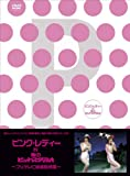 ピンク・レディー IN 夜のヒットスタジオ~フジテレビ秘蔵映像集~[DVD]