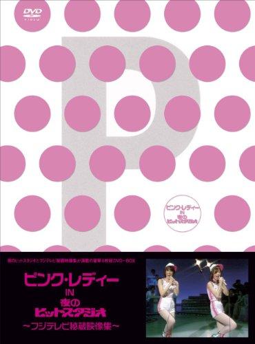 ピンク・レディー in 夜のヒットスタジオ~フジテレビ秘蔵映像集~ [DVD]