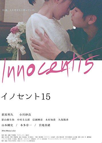 イノセント15 [DVD]