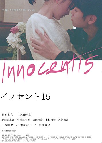 イノセント15 [Blu-ray]