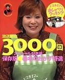 基本のおかず特選―上沼恵美子のおしゃべりクッキング 保存版 (GAKKEN HIT MOOK)