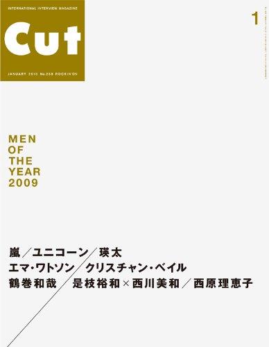 Cut ( カット ) 2010年 01月号 [雑誌]