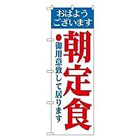 朝定食 のぼり No.193/62-7054-85