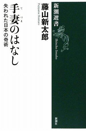 新潮選書 手妻のはなし 失われた日本の奇術 / 藤山 新太郎