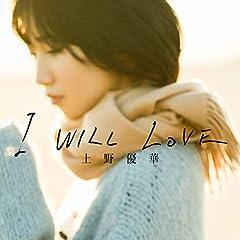 I WILL LOVE♪上野優華