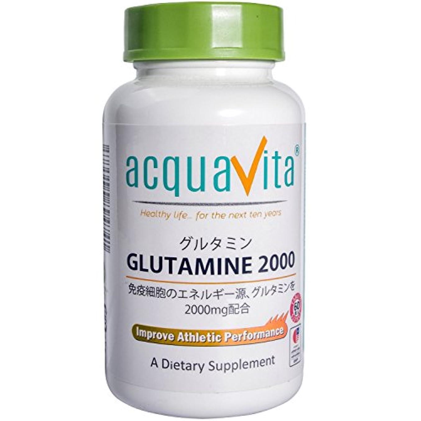 なめらかな近々危険アクアヴィータ グルタミン2000 60粒