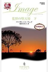 荒野の堕天使 下 (ハーレクイン・イマージュ) Kindle版