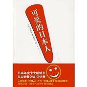 可笑的日本人(世界の日本人ジョーク集)(中国語)