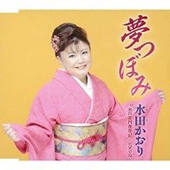 水田かおり「元気でね」のジャケット画像