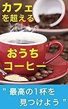 カフェを超えるおうちコーヒー: おいしい飲み方&淹れ方
