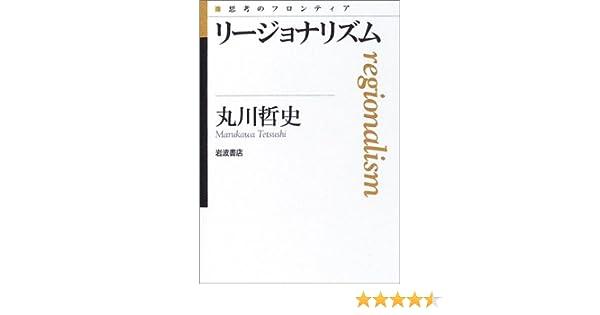 リージョナリズム (思考のフロンティア)   丸川 哲史  本   通販   Amazon