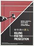 検察側の罪人 DVD 豪華版[DVD]
