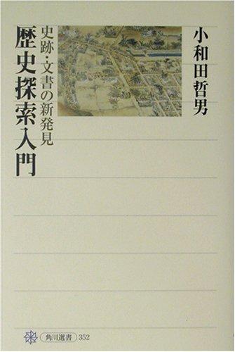 歴史探索入門  史跡・文書の新発見 (角川選書)の詳細を見る