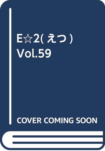 [画像:E☆2(えつ) Vol.59]