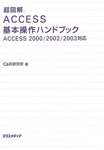 超図解 Access基本操作ハンドブック―Access2000/2002/2003対応 (超図解シリーズ)の詳細を見る