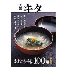 あまから手帖 大阪キタ 100選 決定版 あまから手帖 決定版