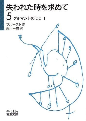 失われた時を求めて(5)――ゲルマントのほうI (岩波文庫)の詳細を見る