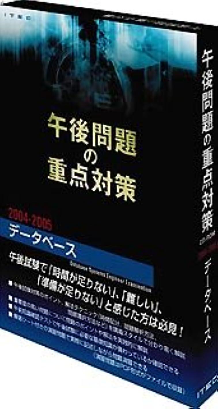 楽しいカタログ資本主義午後問題の重点対策シリーズ テクニカルエンジニア データベース 2004-2005