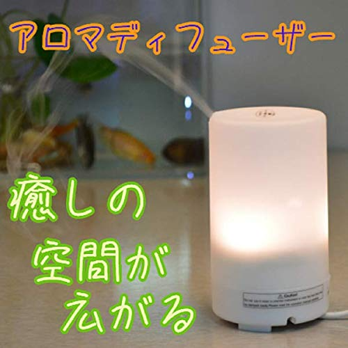 TOKO アロマディフューザー ルームライト LEDライト付...