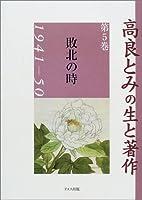 高良とみの生と著作〈第5巻〉敗北の時1941‐50