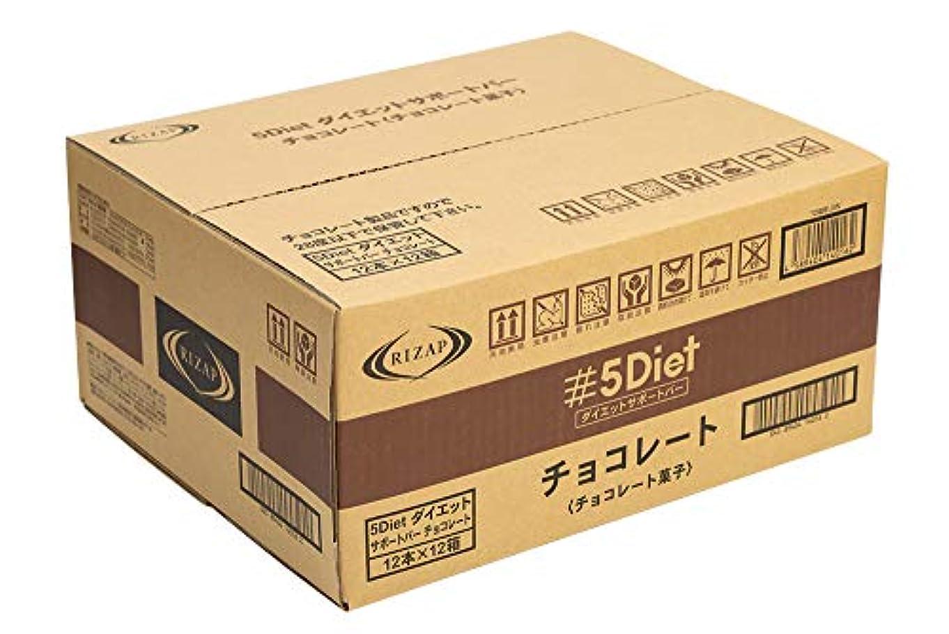 結果ディベート民間【ケース販売】RIZAP 5Diet サポートバー チョコレート味 12本入×12箱