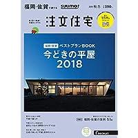 SUUMO注文住宅 福岡・佐賀で建てる 2018年秋冬号
