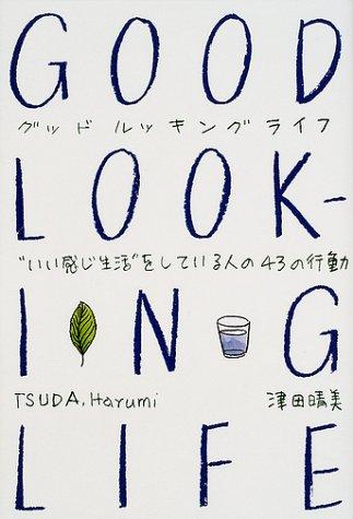 """GOOD LOOKING LIFE—""""いい感じ生活""""をしている人の43の行動"""