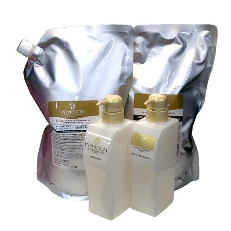 動的膨張する食べるミルボン インフェノム シャンプー 2.5L&トリートメント2.5kg詰め替え+詰め替え用ポンプ付ボトル×2