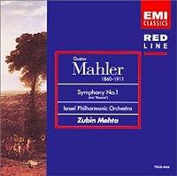 マーラー:交響曲第1番「巨人」(花の章付)