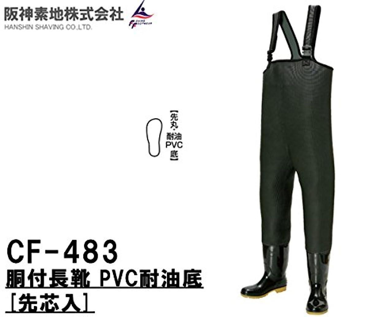 軌道医薬現実には阪神素地(ハンシンキジ) CF483 胴付長靴 PVC耐油底(先芯入) ウェーダー