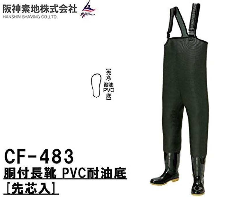 弁護人残酷なロードハウス阪神素地(ハンシンキジ) CF483 胴付長靴 PVC耐油底(先芯入) ウェーダー