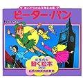 ピーターパン (世界の名作童話 動く絵本(DVD付))