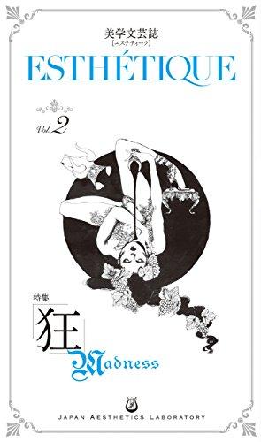 美学文芸誌「エステティーク」Vol.2 特集:狂