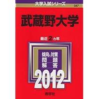 武蔵野大学 (2012年版 大学入試シリーズ)