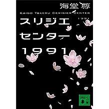 スリジエセンター1991【電子特典付き】 ブラックペアンシリーズ (講談社文庫)